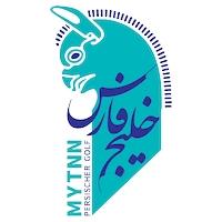 محصولات ایرانی خلیج فارس