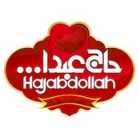 پشمک حاج عبدالله